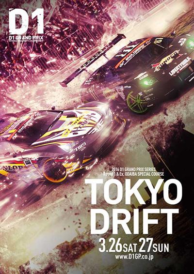 D1東京ドリフト2017