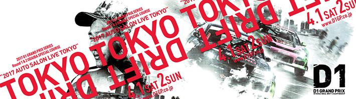 TOKYO DRIFT 2017