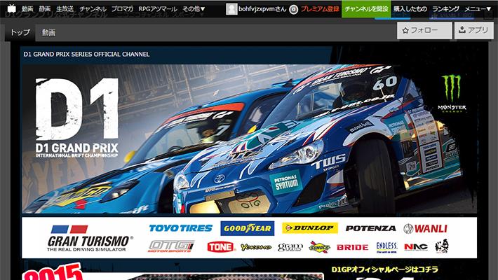 ニコ生D1グランプリシリーズ