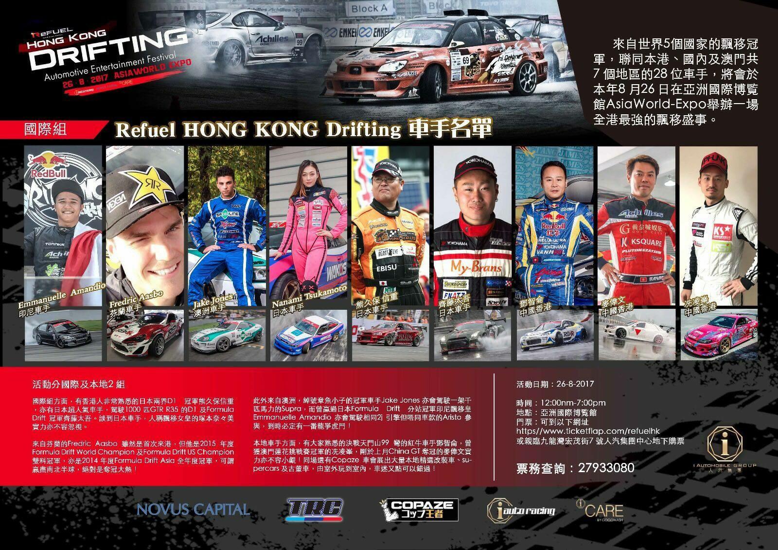 香港ドリフト2017