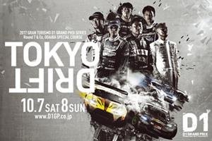 D1東京ドリフト