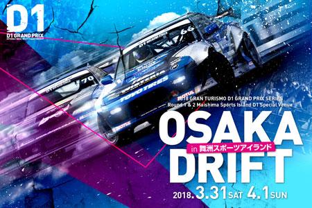 2018D1GP Rd.1&2 大阪ドリフト